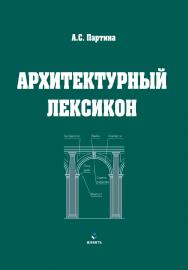 Архитектурный лексикон [Электронный ресурс] : иллюстративный словарь ISBN 978-5-9765-4383-6