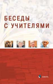 Беседы с Учителями ISBN 978-5-9765-4390-4