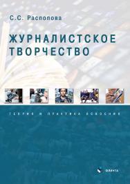 Журналистское творчество: теория и практика освоения : [Электронный ресурс] : монография ISBN 978-5-9765-4391-1