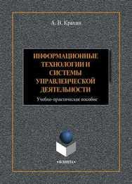 Информационные технологии и системы в управленческой деятельности: учеб.-практ. пособие.  Учебное пособие ISBN 978-5-9765-4392-8
