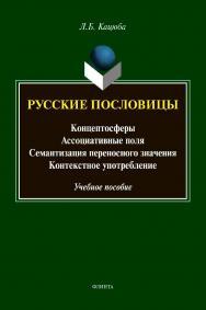 Русские пословицы: концептосферы, ассоциативные поля, семантизация переносного значения, контекстное употребление [Электронный ресурс] :учеб. пособие ISBN 978-5-9765-4398-0