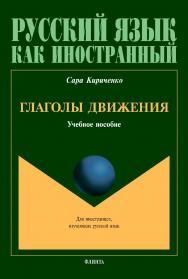Глаголы движения [Электронный ресурс] : Учебное пособие. — (Русский язык как иностранный.) ISBN 978-5-9765-4402-4