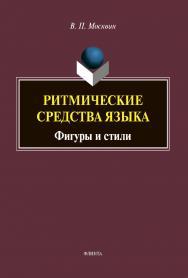 Ритмические средства языка: Фигуры и стили ISBN 978-5-9765-4406-2