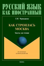 Как строилась Москва: тексты для чтения [Электронный ресурс]. – (Русский язык как иностранный) ISBN 978-5-9765-4408-6