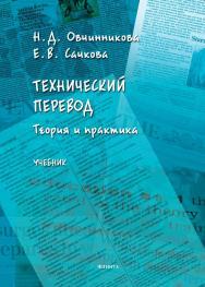 Технический перевод: теория и практика [Электронный ресурс] : учебник ISBN 978-5-9765-4409-3