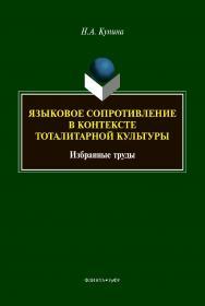 Языковое сопротивление в контексте тоталитарной культуры : избранные труды ISBN 978-5-9765-4410-9