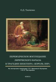 Переводческое воссоздание лирического начала в трагедии Шекспира «Король Лир» (на материале переводов Т.Л. Щепкиной-Куперник и Б.Л. Пастернака) ISBN 978-5-9765-4412-3