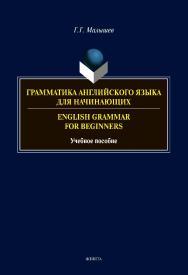 Грамматика английского языка для начинающих = English Grammar for Beginners : Учебное пособие ISBN 978-5-9765-4413-0