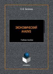 Экономический анализ [Элетронны ресурс]: ISBN 978-5-9765-4422-2