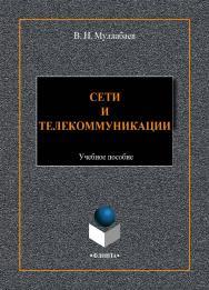 Сети и телекоммуникации ISBN 978-5-9765-4423-9