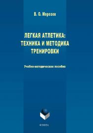 Легкая атлетика: техника и методика тренировки   : Учебно-методическое пособие ISBN 978-5-9765-4425-3