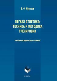 Легкая атлетика: техника и методика тренировки.-2-е изд., стер.   Учебно-методическое пособие ISBN 978-5-9765-4425-3