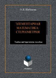 Элементарная математика. Стереометрия.-2-е изд., стер.     Учебно-методическое пособие ISBN 978-5-9765-4426-0