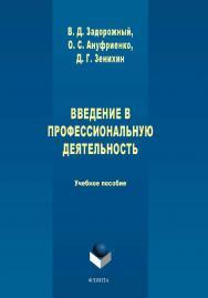 Введение в профессиональную деятельность [Электронный ре-сурс]:.  Учебное пособие ISBN 978-5-9765-4427-7