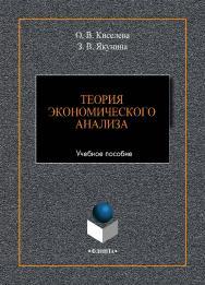Теория экономического анализа ISBN 978-5-9765-4429-1