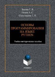 Основы программирования на языке Python.-2-е изд., стер.      Учебно-методическое пособие ISBN 978-5-9765-4430-7