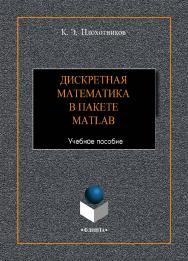 Дискретная математика в пакете MATLAB. 1-е изд., стер. Учебное пособие ISBN 978-5-9765-4431-4