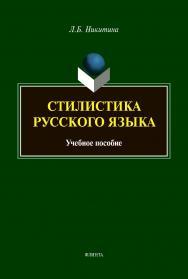 Стилистика русского языка : Учебное пособие ISBN 978-5-9765-4436-9
