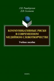 Коммуникативные риски в современном медийном словотворчестве [Электронный ресурс] : Учебное пособие ISBN 978-5-9765-4439-0