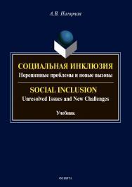 Социальная инклюзия: Нерешенные проблемы и новые вызовы = Social Inclusion: Unresolved Issues and New Challenges : учебник ISBN 978-5-9765-4442-0