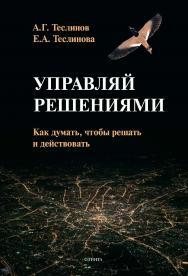 Управляй решениями. Как думать, чтобы решать и действовать   — Прикладные концептуальные исследования) ISBN 978-5-9765-4443-7