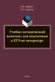 Учебно-методический комплект для подготовки к ЕГЭ по литературе [Электронный ресурс] ISBN 978-5-9765-4444-4