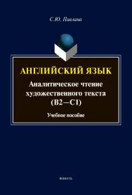 Английский язык. Аналитическое чтение художественного текста : Учебное пособие ISBN 978-5-9765-4449-9