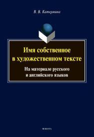 Имя собственное в художественном тексте (на материале русского и английского языков) : монография ISBN 978-5-9765-4452-9