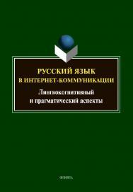 Русский язык в интернет-коммуникации: лингвокогнитивный и прагматический аспекты: коллективная монография ISBN 978-5-9765-4454-3