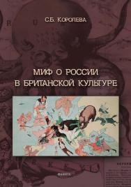 Миф о России в британской культуре [Электронный ресурс] : монография ISBN 978-5-9765-4457-4