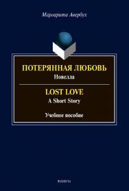 Потерянная любовь : [новелла] = Lost Love : [a short story] [Электронный ресурс]:учеб. пособие ISBN 978-5-9765-4463-5