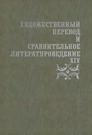 Художественный перевод и сравнительное литературоведение. XIV : сборник научных трудов ISBN 978-5-9765-4466-6