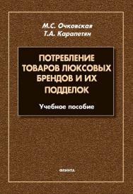 Потребление товаров люксовых брендов и их подделок [Электронный ресурс]. — 2-е изд., стер. ISBN 978-5-9765-4470-3