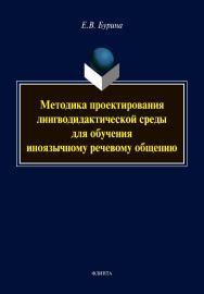 Методика проектирования лингводидактической среды для обучения иноязычному речевому общению [Электронный ресурс] : монография ISBN 978-5-9765-4474-1