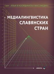 Медиалингвистика славянских стран [Электронный ресурс] : монография ISBN 978-5-9765-4478-9