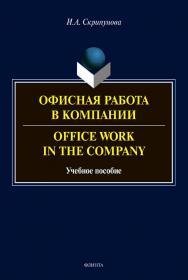 Офисная работа в компании = Office Work in the Company [Электронный ресурс] : учеб. пособие ISBN 978-5-9765-4483-3