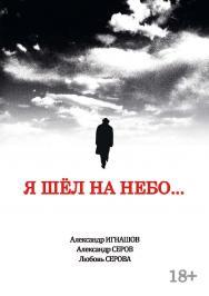 Я шел на небо... : роман ISBN 978-5-9765-4495-6