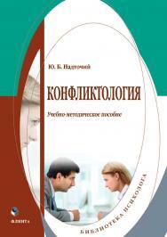 Конфликтология [Электронный ресурс] : учеб.-метод. пособие ISBN 978-5-9765-4496-3