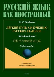 Лёгкий путь к изучению русских глаголов. Китайский язык = ?????????? [Электронный ресурс] : учеб. пособие ISBN 978-5-9765-4505-2