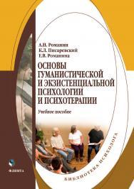 Основы гуманистической и экзистенциальной психологии и психотерапии : учеб. пособие ISBN 978-5-9765-4511-3