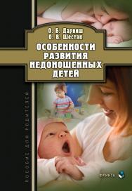 Особенности развития недоношенных детей [Электронный ресурс] : пособие для родителей ISBN 978-5-9765-4512-0