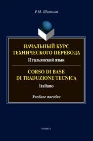 Начальный курс технического перевода. Итальянский язык = Corso di base di traduzione tecnica. Italiano : учеб. пособие ISBN 978-5-9765-4516-8