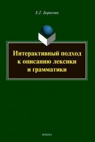 Интерактивный подход к описанию лексики и грамматики [Электронный ресурс] : монография ISBN 978-5-9765-4520-5