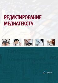 Редактирование медиатекста [Электронный ресурс] : коллективная монография ISBN 978-5-9765-4523-6