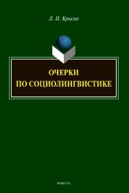 Очерки по социолингвистике [Электронный ресурс] ISBN 978-5-9765-4524-3
