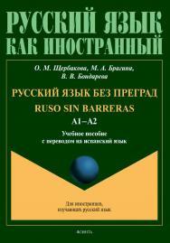 Русский язык без преград = Ruso sin barreras [Электронный ресурс] : учеб. пособие с переводом на испанский язык ISBN 978-5-9765-4528-1
