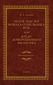 Поток мыслей монаха-отшельника Ноя, или Кредо доморощенного философа. Мистификация [Электронный ресурс] ISBN 978-5-9765-4536-6