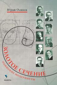 Золотое сечение. Одинокие модернисты [Электронный ресурс] ISBN 978-5-9765-4538-0