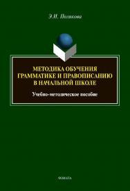Обучение грамоте в начальной школе : учебно-методическое пособие ISBN 978-5-9765-4539-7