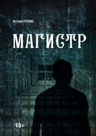 Магистр [Электронный ресурс] ISBN 978-5-9765-4544-1